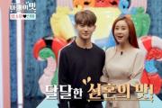 함소원 '아내의 맛 ' 조작 의혹 인정.....