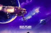 영화 <승리호> 공개 하루 만에 넷플릭스 인기 영화 세계 1위