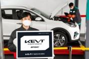 기아, 국내 최초 전기차 정비기술인증제도 'KEVT' 도입
